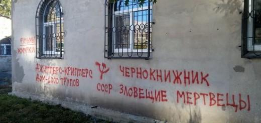 biserica ortodoxa profanata simferopol de halloween