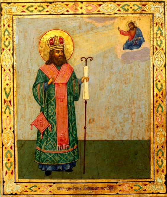 Sf. Dimitrie al Rostovului
